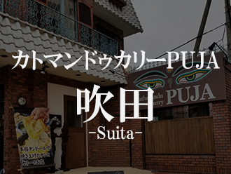 PUJA吹田