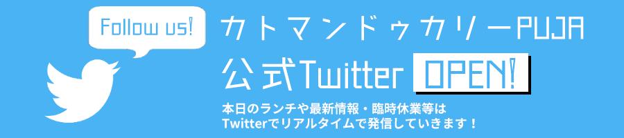 カトマンドゥカリーPUJA公式Twitter OPEN!