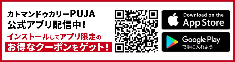 PUJA公式アプリ配信中!